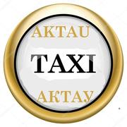 Такси в Актау любую точку по Мангистауской области.