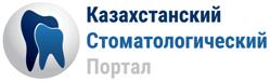 Казахстанский стоматологический портал