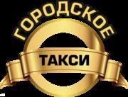 Такси в Актау по области